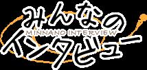 みんなのインタビュー