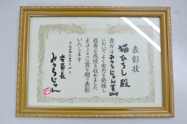 みうらじゅん賞の写真