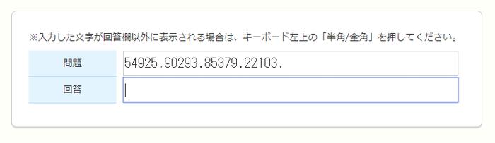 リクルートスタッフィングの数字タイピング