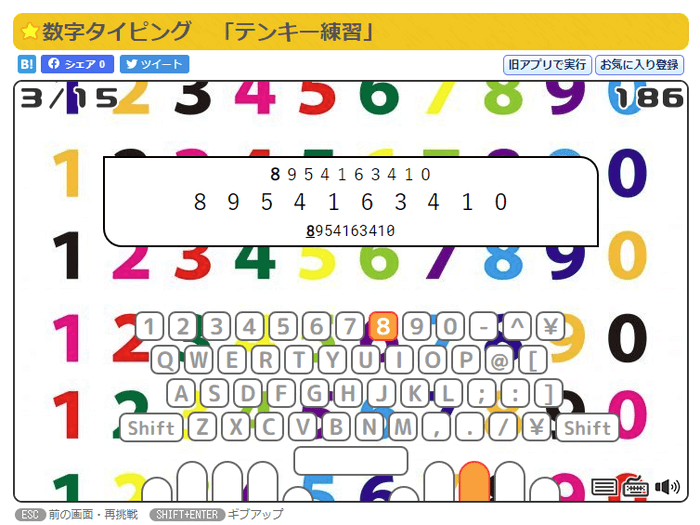 ヒューマンリソシアの数字タイピングのスキルチェック