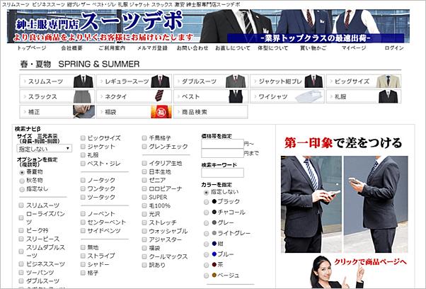 スーツデポ画像イメージ