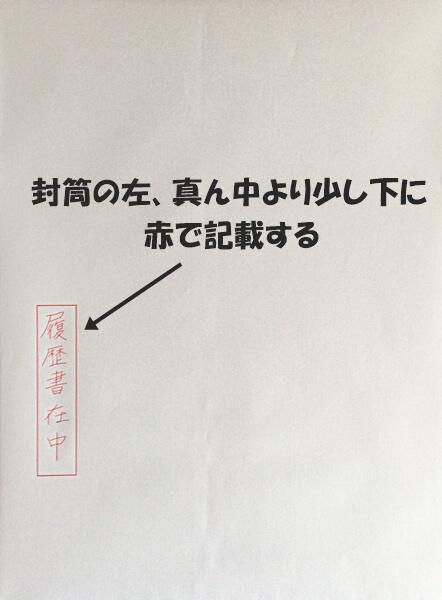 履歴書の封筒の書き方