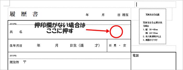 履歴書の印鑑