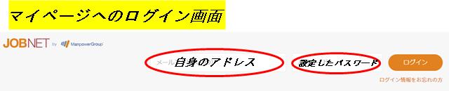マンパワーグループのマイページログイン画面