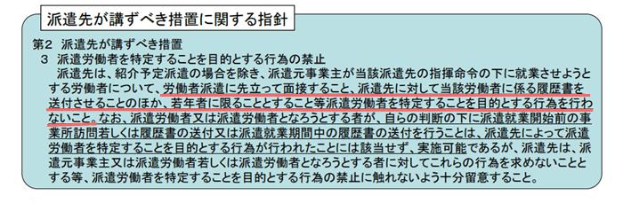 厚生労働省の労働者派遣法