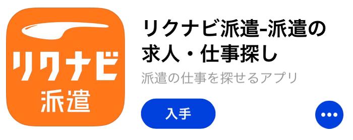 リクナビ派遣のアプリ
