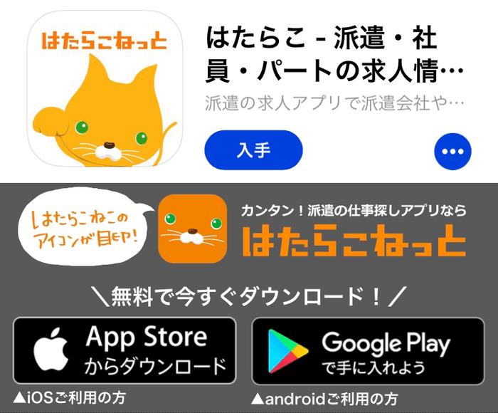 はたらこねっとアプリ画面