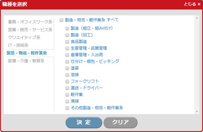 綜合キャリアオプションの検索画面