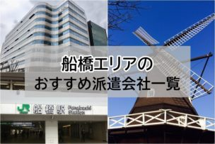 船橋 派遣会社トップ写真