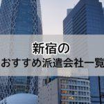 新宿 トップ写真