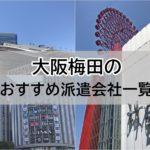 大阪梅田 派遣会社トップ画像