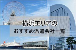 横浜 派遣会社トップ写真