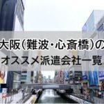 難波・心斎橋オススメ派遣会社 トップ写真