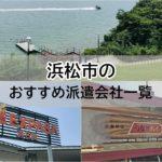 浜松市のおすすめ派遣会社一覧