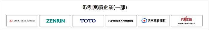 アソウ・ヒューマニーセンター 取引先企業