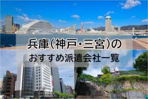 兵庫(神戸・三宮)派遣