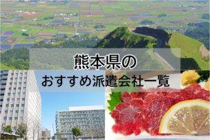 熊本県 派遣