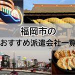 福岡市 オススメ派遣会社トップ写真