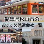 愛媛県松山市 派遣