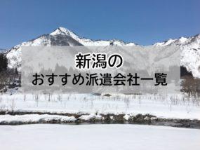 新潟 派遣会社トップ写真