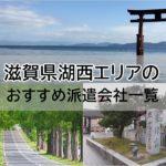 滋賀県(大津・草津・湖西エリア)派遣