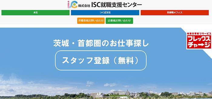 ISC就職支援センター