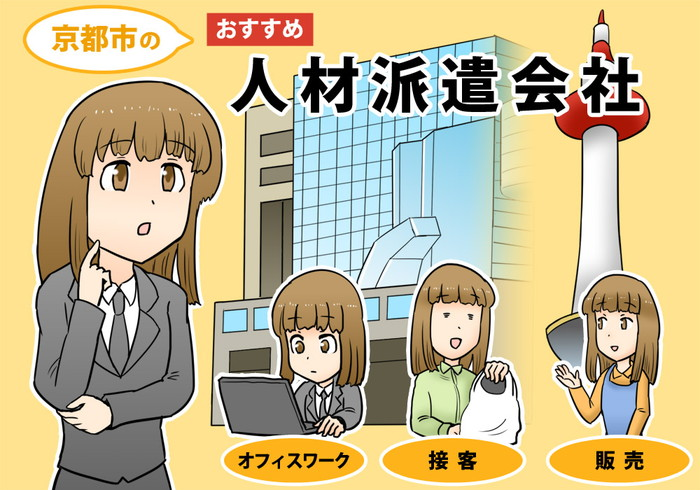 京都市のおすすめ派遣会社