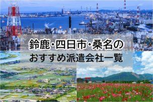 鈴鹿・四日市・桑名キャプチャ