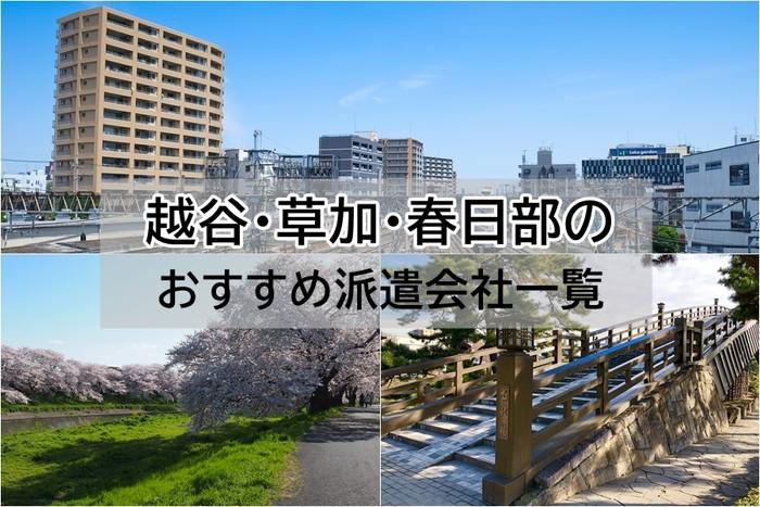 埼玉(越谷・草加・春日部)派遣