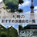 札幌のおすすめ派遣会社一覧