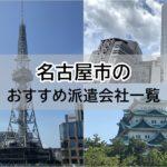 名古屋のおすすめ派遣会社一覧