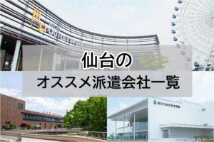 仙台おすすめ派遣会社 トップ写真