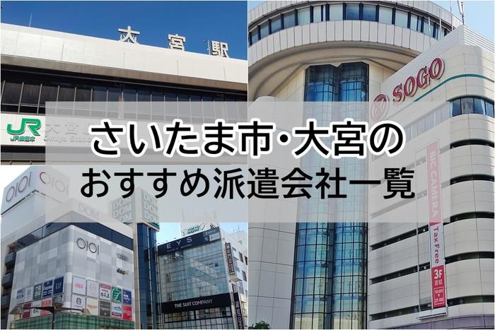 埼玉(大宮周辺)