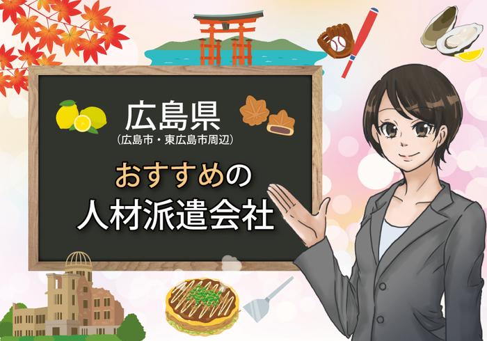 広島でおすすめの人材派遣会社イメージ