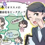 熊本でオススメの派遣会社一覧