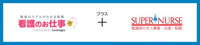 看護のお仕事+SUPERNURSE