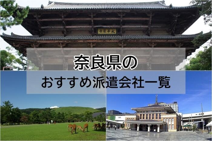 奈良 派遣