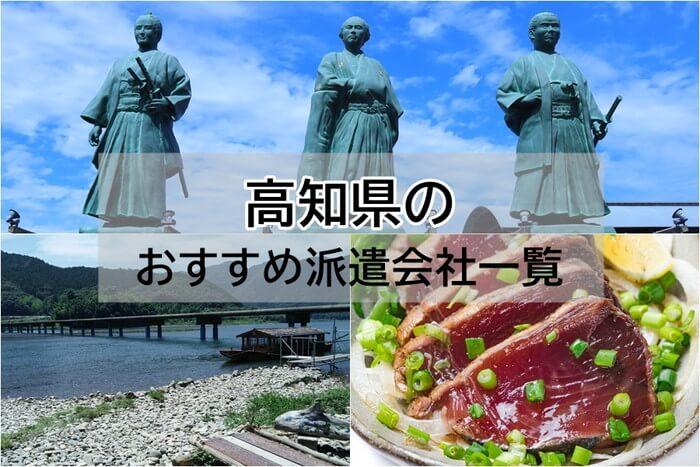 高知県 派遣