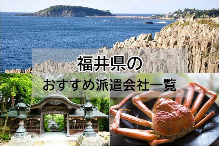 福井県 派遣