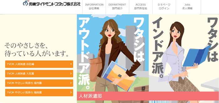 長崎ダイヤモンドスタッフ