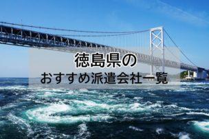 徳島県 派遣