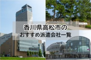 高松市のおすすめ派遣会社一覧