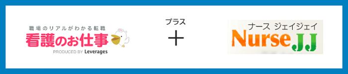 看護のお仕事+ナースJJ