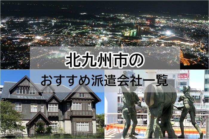 北九州市 キャプション