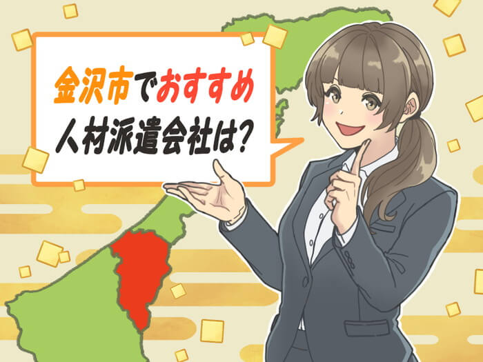 金沢市でおすすめの人材派遣会社イメージ