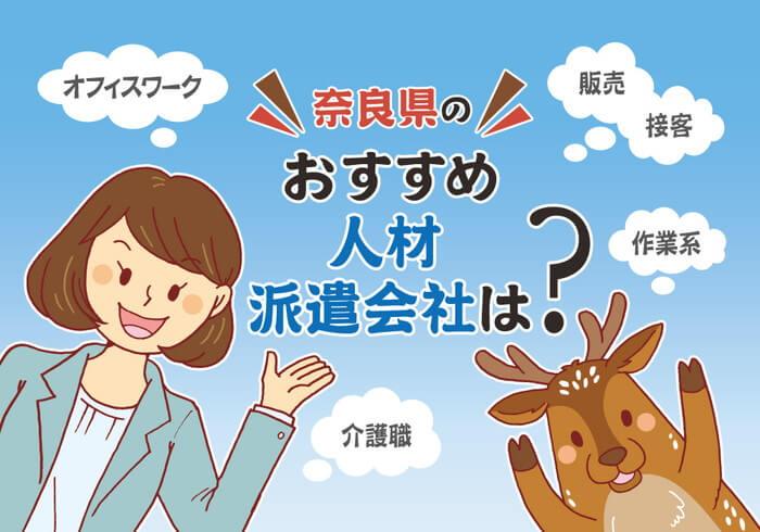 奈良県のおすすめ人材派遣会社イメージ