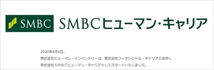 SMBCヒューマン・キャリア