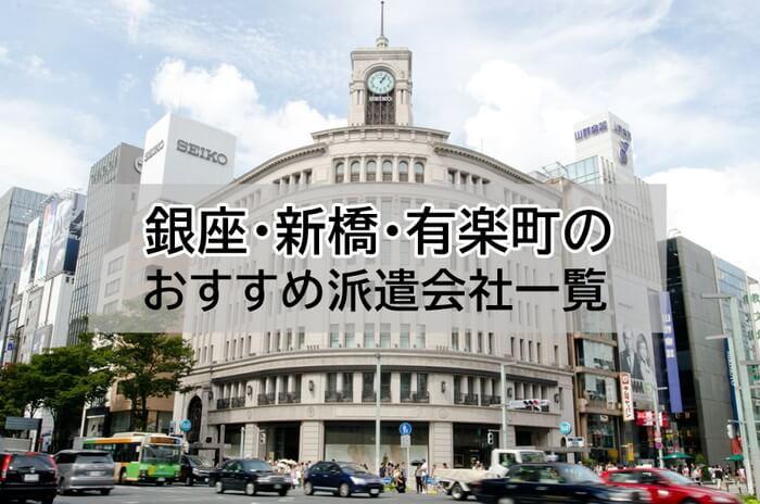 銀座・新橋・有楽町 派遣