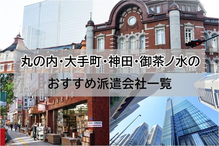 丸の内・大手町・神田・御茶ノ水 派遣