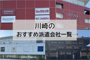神奈川県川崎市のおすすめ派遣会社
